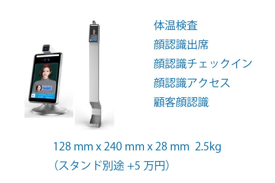 体温検査 顔認識出席 顔認識チェックイン 顔認識アクセス 顧客顔認識 128 mm x 240 mm x 28 mm 2.5kg (スタンド別途 +5 万円)