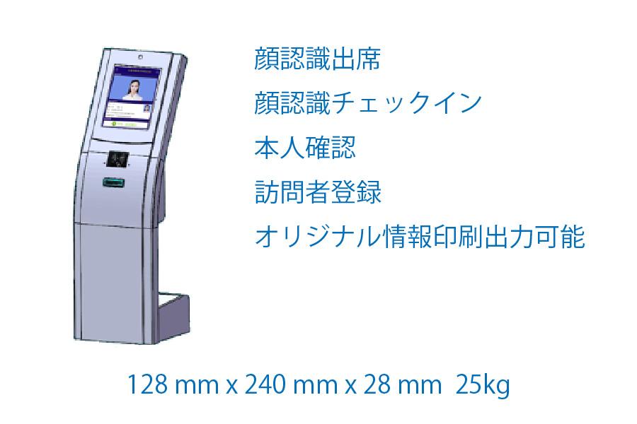 顔認識出席 顔認識チェックイン 本人確認 訪問者登録 オリジナル情報印刷出力可能 128 mm x 240 mm x 28 mm 25kg