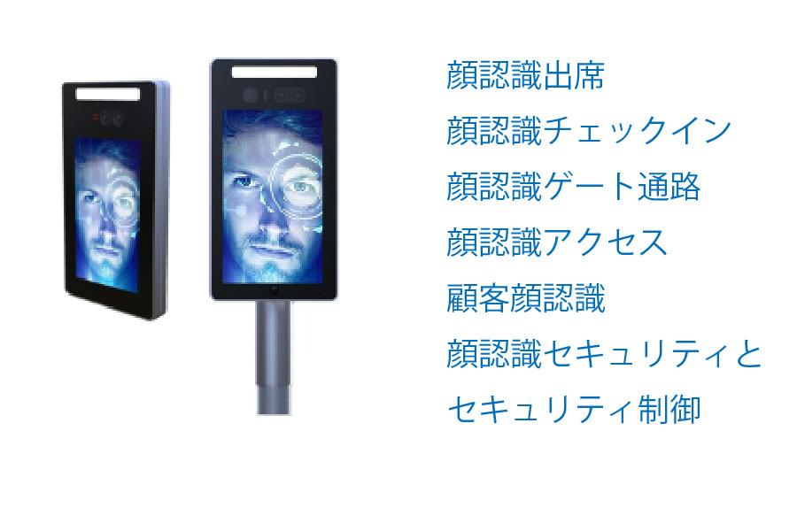 顔認識出席 顔認識チェックイン 顔認識ゲート通路 顔認識アクセス 顧客顔認識 顔認識セキュリティと セキュリティ制御