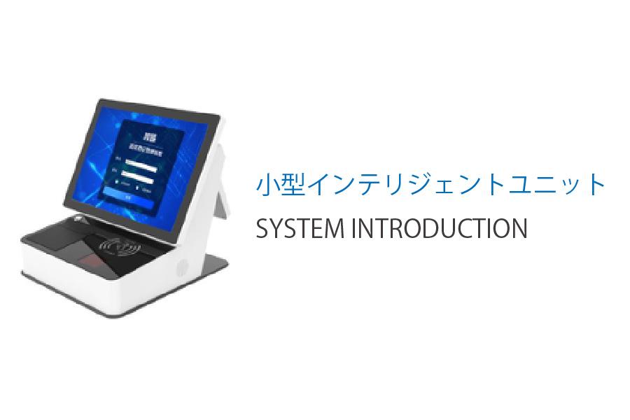 小型インテリジェントユニット SYSTEM INTRODUCTION