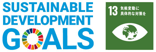 Sustainable Development Goals 13気候変動に具体的な対策を