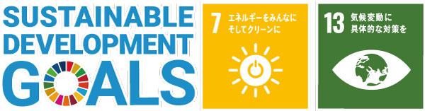 Sustainable Development Goals 7.エネルギーをみんなに そしてクリーンに 13.気候変動に具体的な対策を